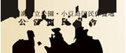 漱戸内海国立公園・小豆島国民休養地 公営国民宿舎 小豆島