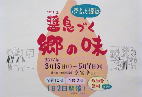 京宝亭イベント