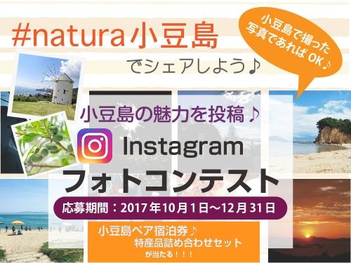natura_shodoshima