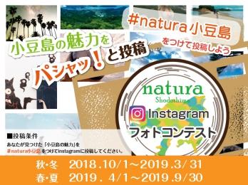 natura小豆島
