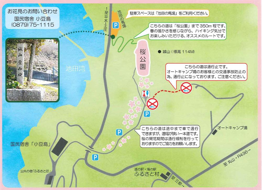 城山桜公園map