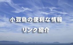 小豆島便利情報