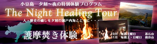 小豆島 夕刻~夜の The Night Healing Tour