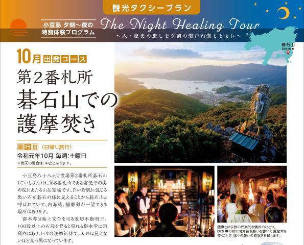 小豆島タクシーツアーチラシ0910-1