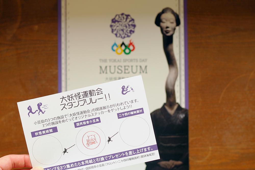 映画村×妖怪美術館